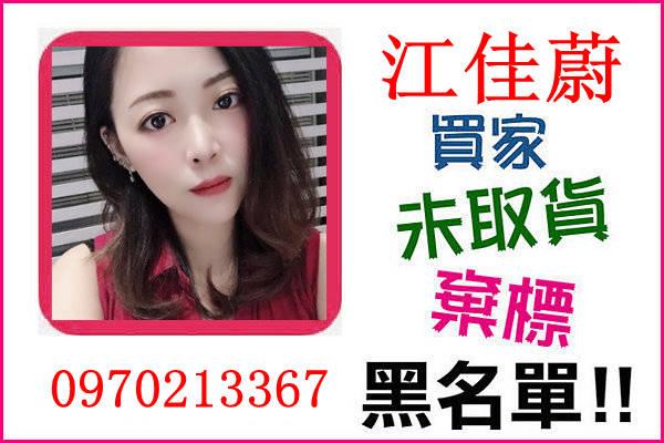 網購黑名單 江佳蔚 0970213367